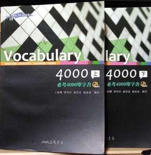 🚚 Vocabulary 4000上下冊_英文教科書#我要賣課本