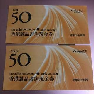 誠品書店現金劵 滿$300減$50 有效期至28號