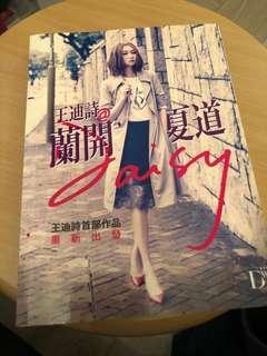 王廸詩 daisy wong 蘭開夏道