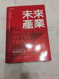 🚚 【全新二手書】未來產業(中文翻譯精裝版)