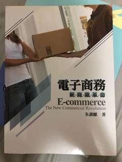 🚚 電子商務