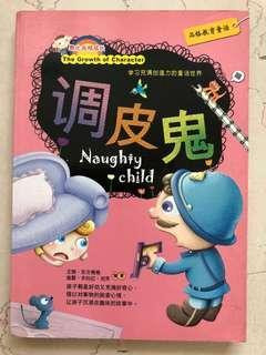 🚚 Chinese story 调皮鬼