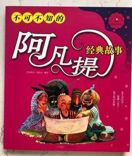 🚚 Chinese story 阿凡提