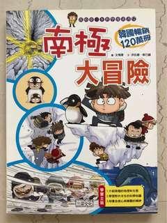 🚚 Chinese Comics 南极大冒险