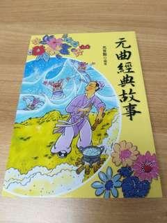 元曲經典故事 原價95 75折71