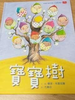 寶寶樹  原價100, 75折75