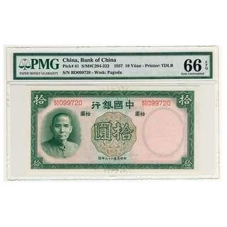 China 10 Yuan 1937 Bank of China PMG 66 EPQ