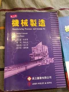 🚚 機械製造-高立圖書