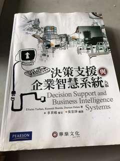 決策資源與企業智慧系統