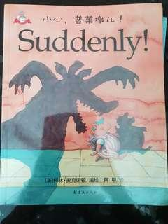 Children chinese story book - Suddenly! Hmm, ops, goal, boo!