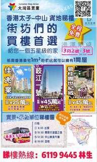 香港太子站中山免費睇樓團