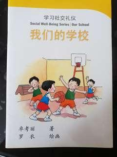 Chinese Social well being series - Joy Cowley