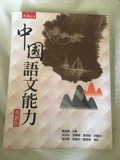 🚚 中國語文能力 五南出版