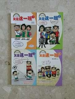 🚚 Chinese Books (4 books)