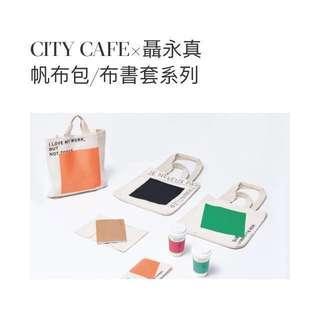 CITY CAFE×聶永真  帆布包 黑色
