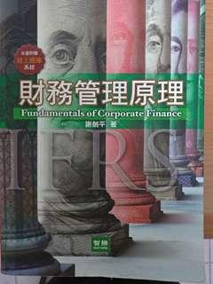 🚚 財務管理原理