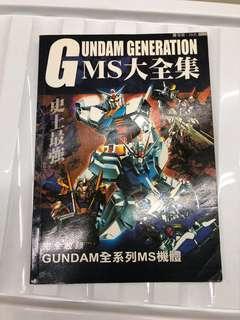 Gundam Generation MS 大全集