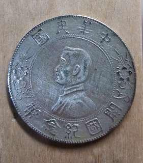貨幣1~中華民國開國記念幣 孫小頭 上六星