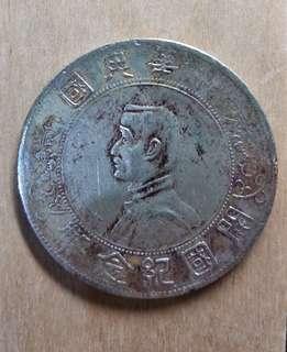 貨幣2~中華民國開國記念幣 孫小頭 上六星