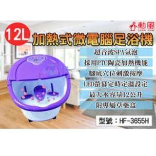 亮紫色-加熱式微電腦足浴機 HF-3655H