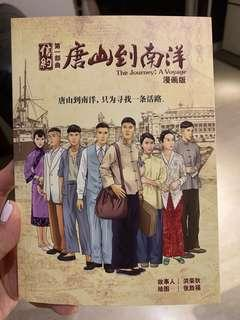 🚚 SG 50: The Journey: A Voyage & Tumultuous Times Chinese Comic Book x 2