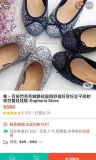 🚚 閃亮亮娃娃鞋 銀色24.5