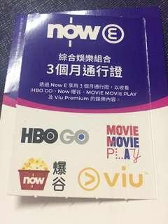 Now 綜合娛樂組合 3個月通行證