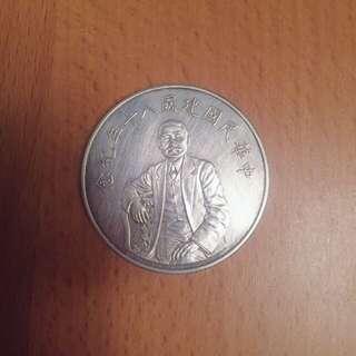 🚚 建國80年純銀國父紀念銀幣
