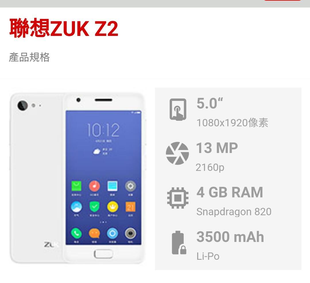 ZUK Z2 新98% 少用