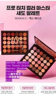 [CP值超高] Nature Republic Pro Color Eyeshadow Palette 10週年限定 30色眼影