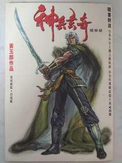 🚚 TL HK Comics 神兵玄奇精华錄 / 香港漫画