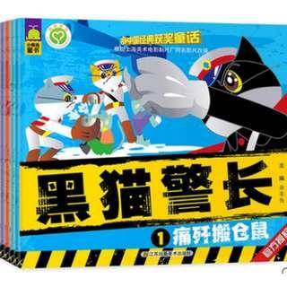 Cat Detective Series |黑猫警长系列*Simplified Chinese|HYPY*age6-10岁