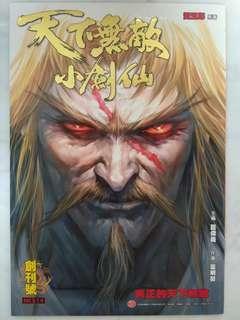 🚚 TL HK Comics 天下无敌小剑仙创刊号 / 香港漫画