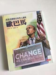 🚚 歐巴馬 傳記 小天下出版社
