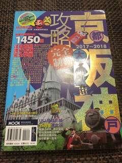 京阪神攻略旅遊書