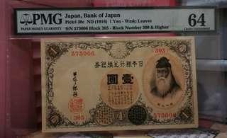 1916年日本銀行1円