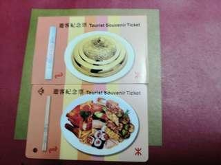 地鐵 美食天堂 遊客紀念票 MTR