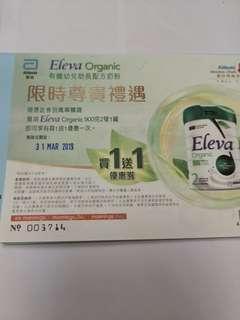 雅培Eleva奶粉優惠券
