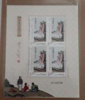 China stamps Mint full sheet ( offer  3/3 - 10/3)