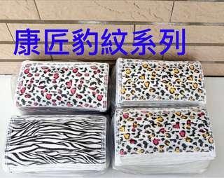 🚚 (MiQi)康匠原廠豹紋系列口罩50入 裸包