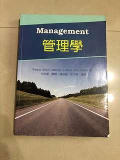 管理學 #我要賣課本
