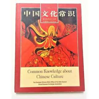中国文化常识 Common Knowledge about Chinese Culture