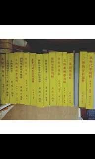 🚚 黃建才---各式藥學書(一律200-250元)