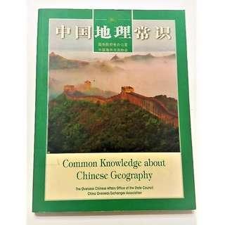 中国地理常识 Common Knowledge about Chinese Geography