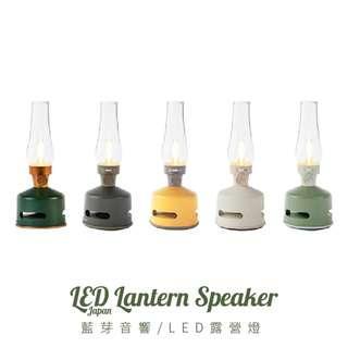 🚚 【MoriMori】藍牙音響燈 LED Lantern Speaker (音燈 音響 喇叭 燈具 露營燈 夜燈)