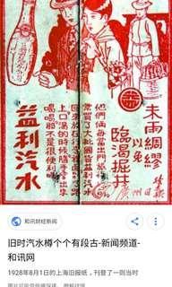 1930年代,香港安樂汽水樽