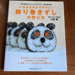 壽司 sushi cookbook