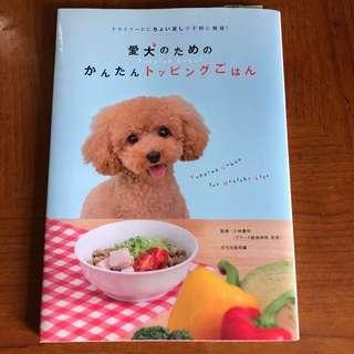 dog recipe book