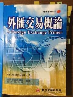 🚚 外匯交易概論