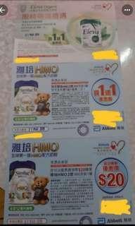 雅培2號奶粉券 買一送一,$20及綠劵